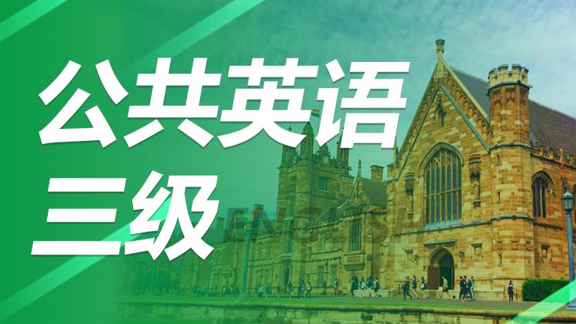 大学英语三级题_【尊享】公共英语三级-辅导课程-[新里程网校]