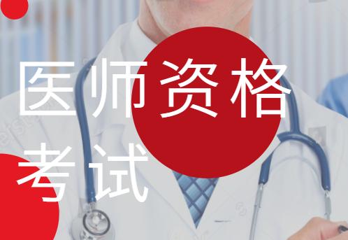 医师资格考试