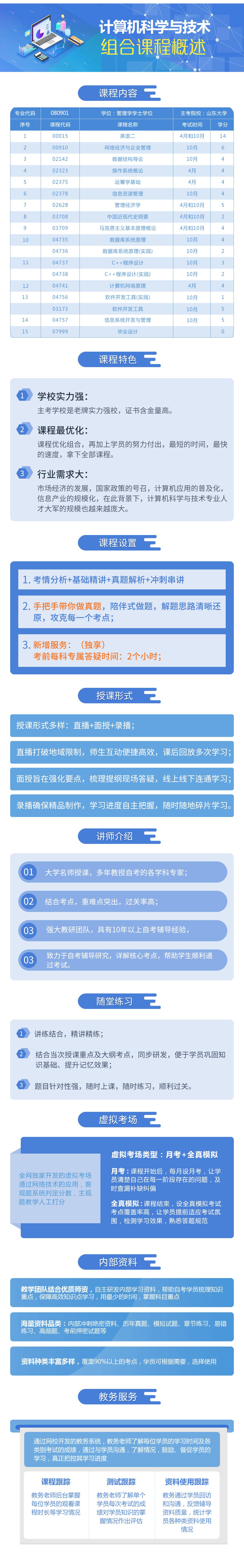 计算机概论随堂练_自学考试-计算机科学与技术-本科-普通班-[新里程网校]